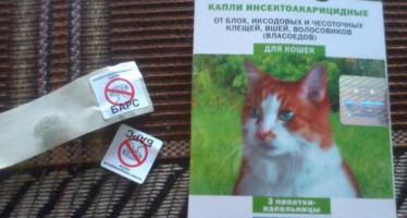 Средства Барс для кошек