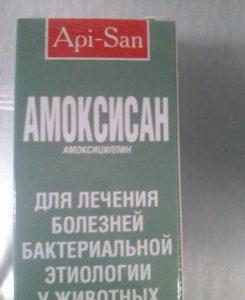 Амоксисан